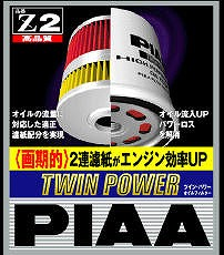 PIAA Z2.jpg